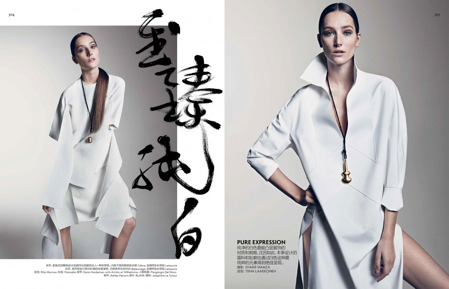 Vogue China. Pure Expression x2